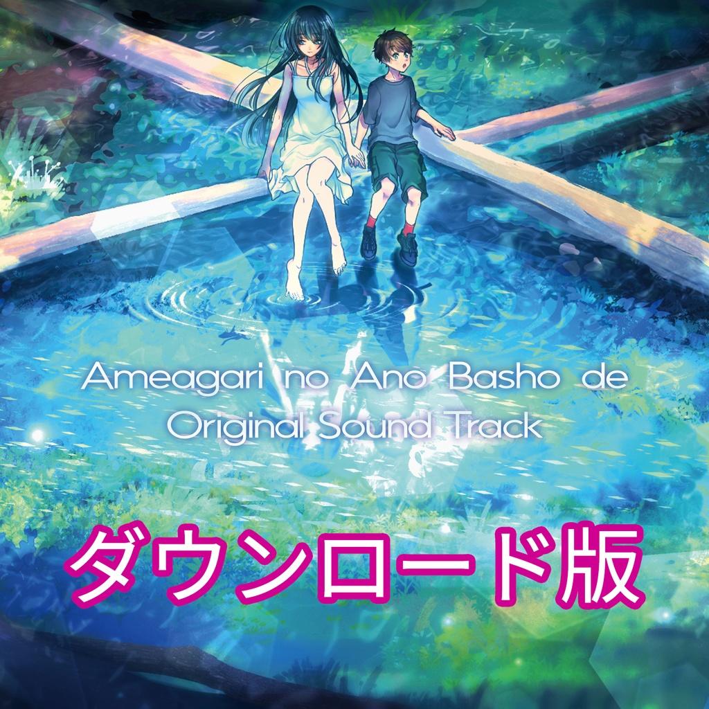雨上がりのあの場所で Original Sound Track ダウンロード版