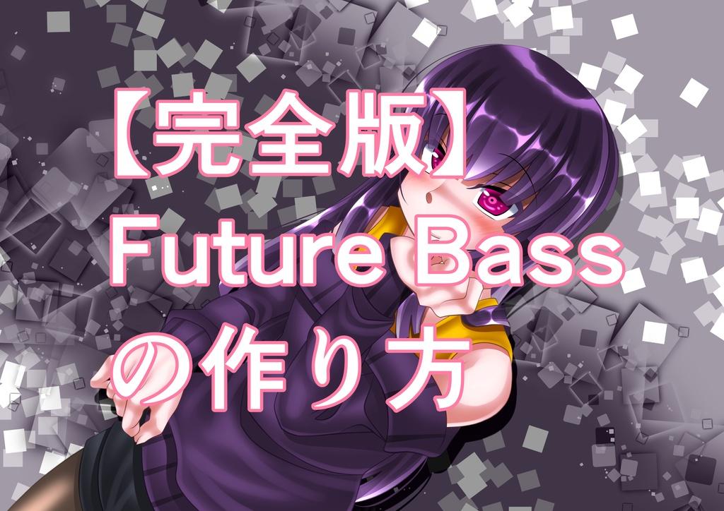 【完全版】Future Bassの作り方