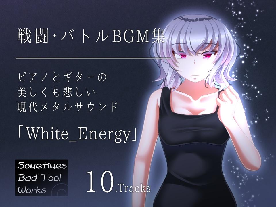 戦闘・バトル向けBGM集「White Energy」