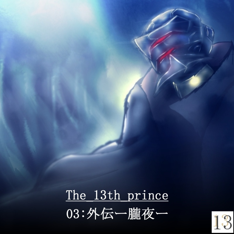 The_13th_prince:03