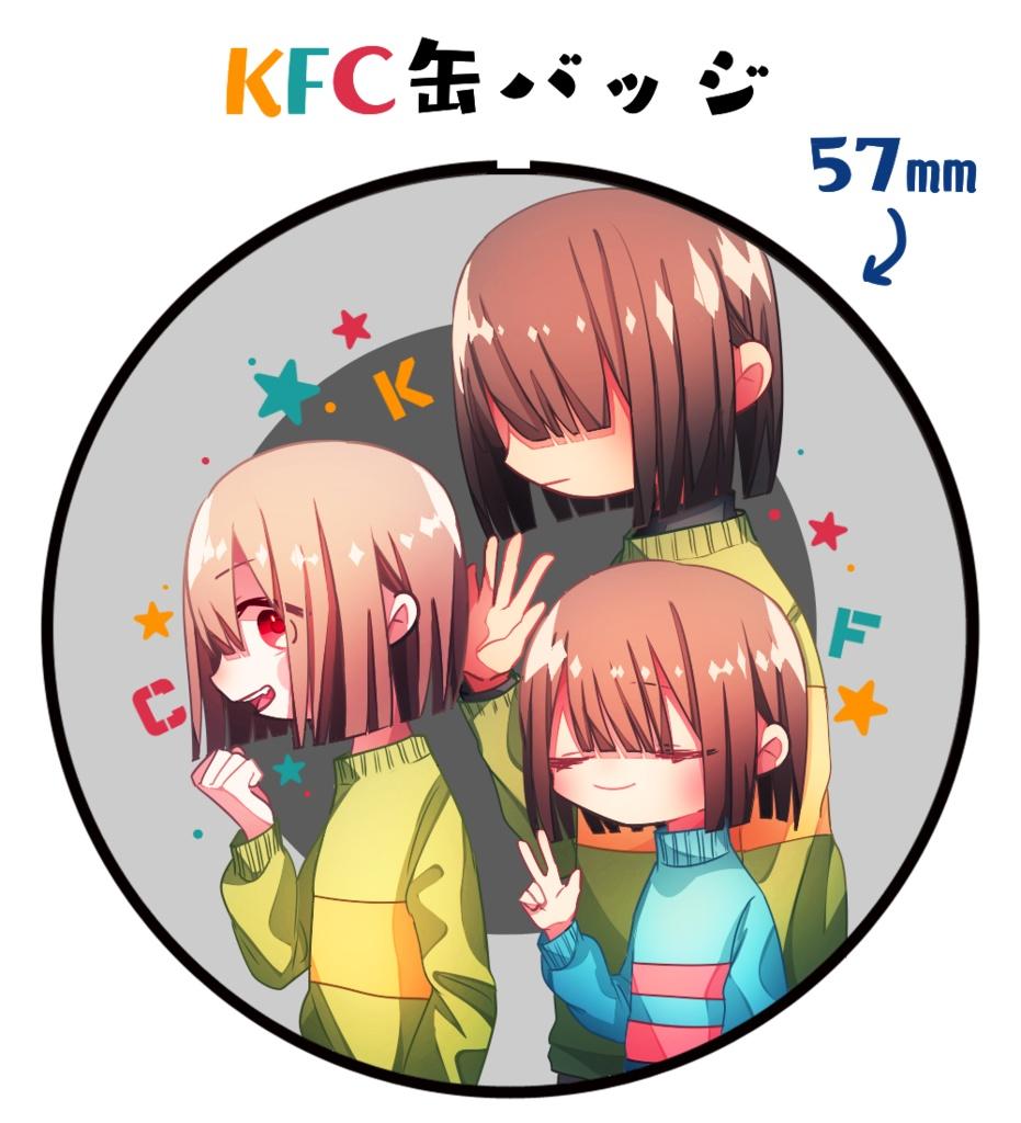 KFC缶バッチ