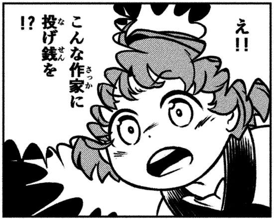 投げ銭用イラスト(DL)