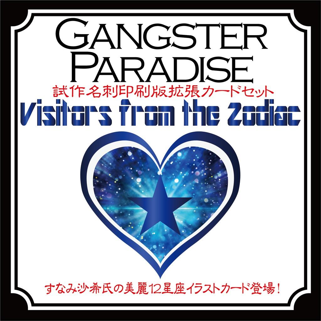ギャンパラ名刺版拡張「Visitors from the Zodiac」