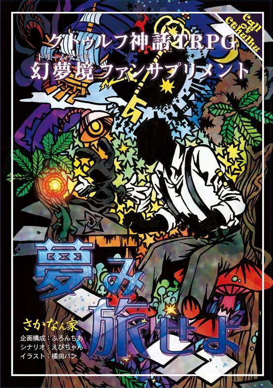 【7割引】クトゥルフ神話TRPG幻夢境ファンサプリメント『夢み旅せよ』PDF版