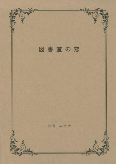 図書室の恋(電書版)