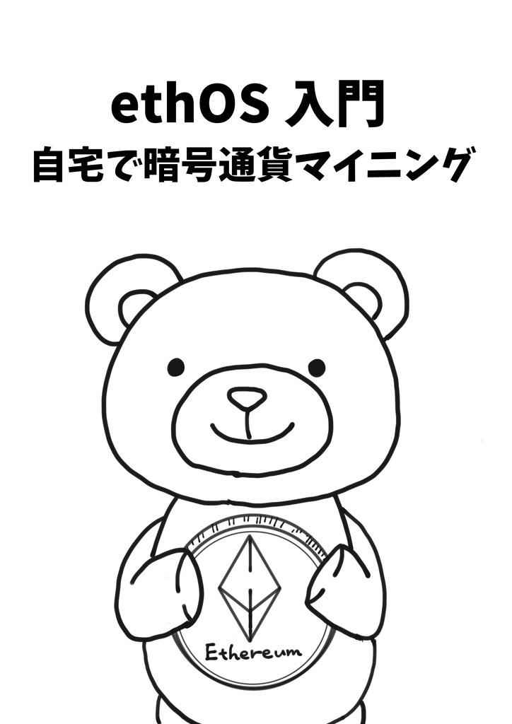 ethOS入門 自宅で暗号通貨マイニング