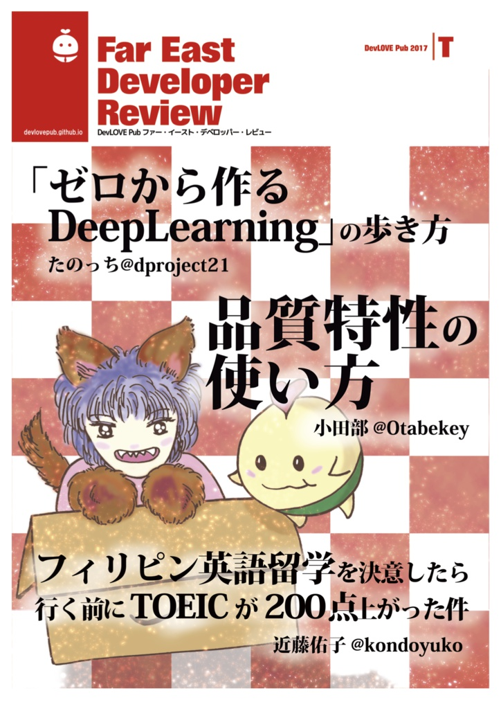 Far East Developer Review 2017 Spring