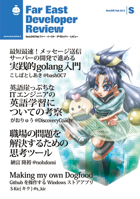 Far East Developer Review 2014 Summer