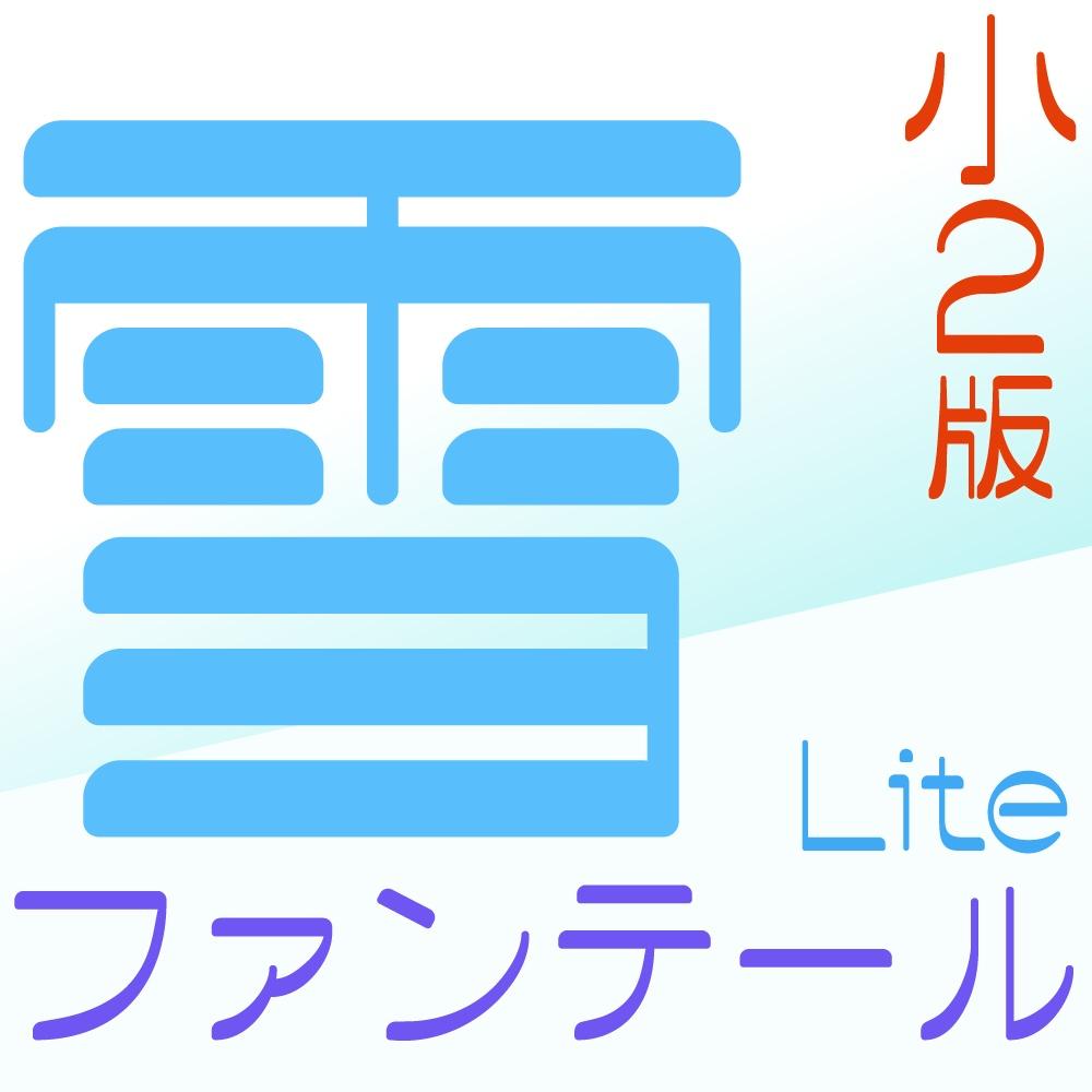 雪ファンテールLite 小2版 rel.3(無料版)
