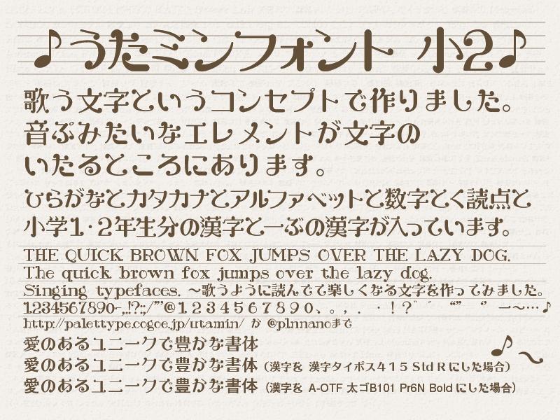 うたミンフォント 小2 20190416(新元号対応版)