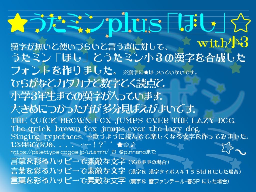 うたミンplus「ほし」 with 小3 Rel2