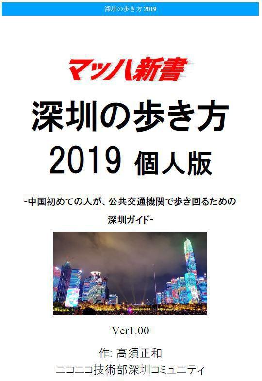 深センの歩き方2019 中国初めての人が公共交通機関で歩き回れる、スマホで読める #深圳ガイド #マッハ新書