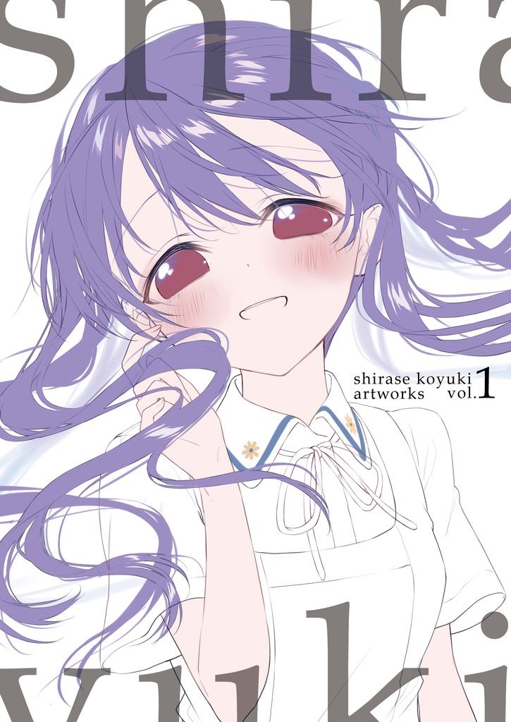 shirayuki -shirase koyuki artworks vol.1-