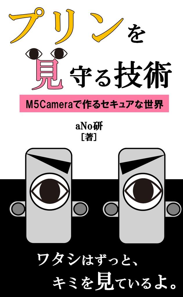 プリンを見守る技術【DLカード購入者向け】