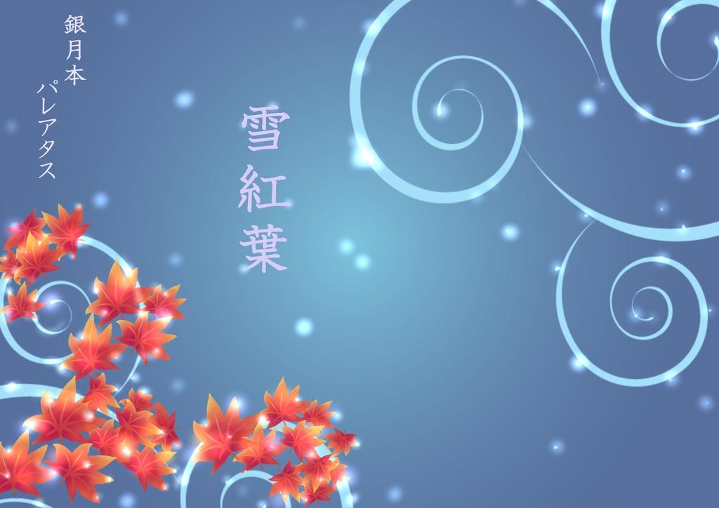 雪紅葉(ダウンロード版)