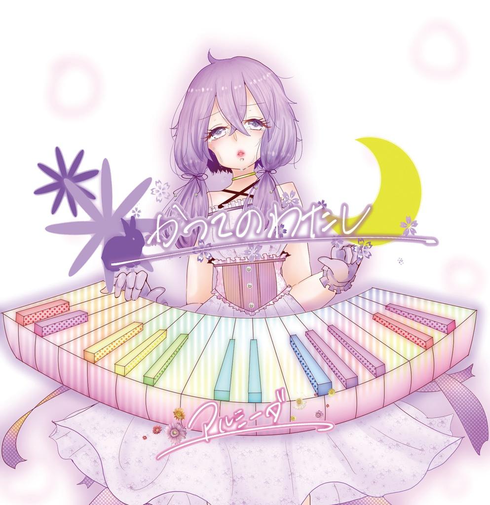 2ndアルバム「かつてのわたし」(結月ゆかりオンリー)