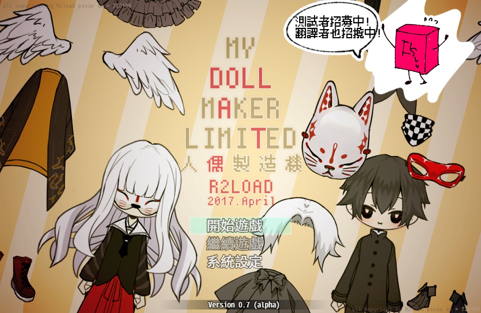 My Doll Maker limited ver0.9 (window)