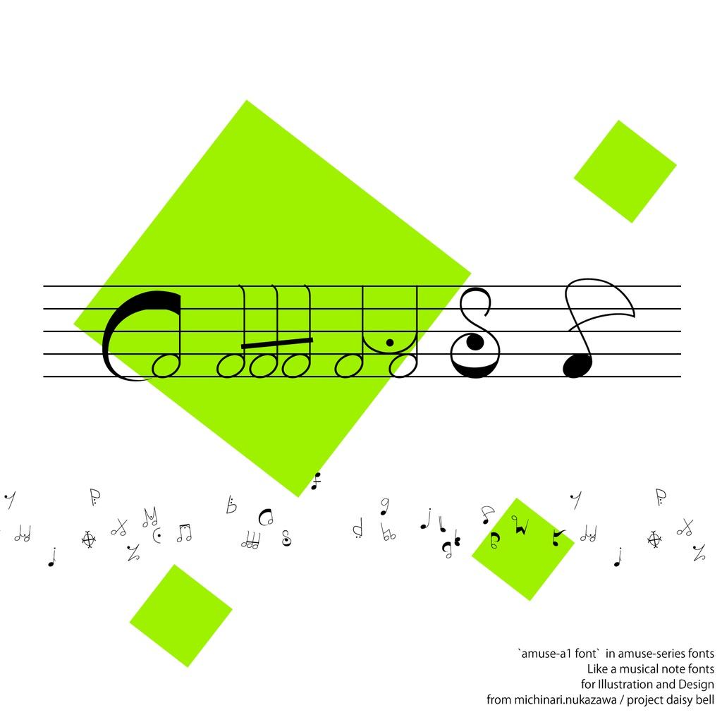 音符風フリーフォント amuse-font-series