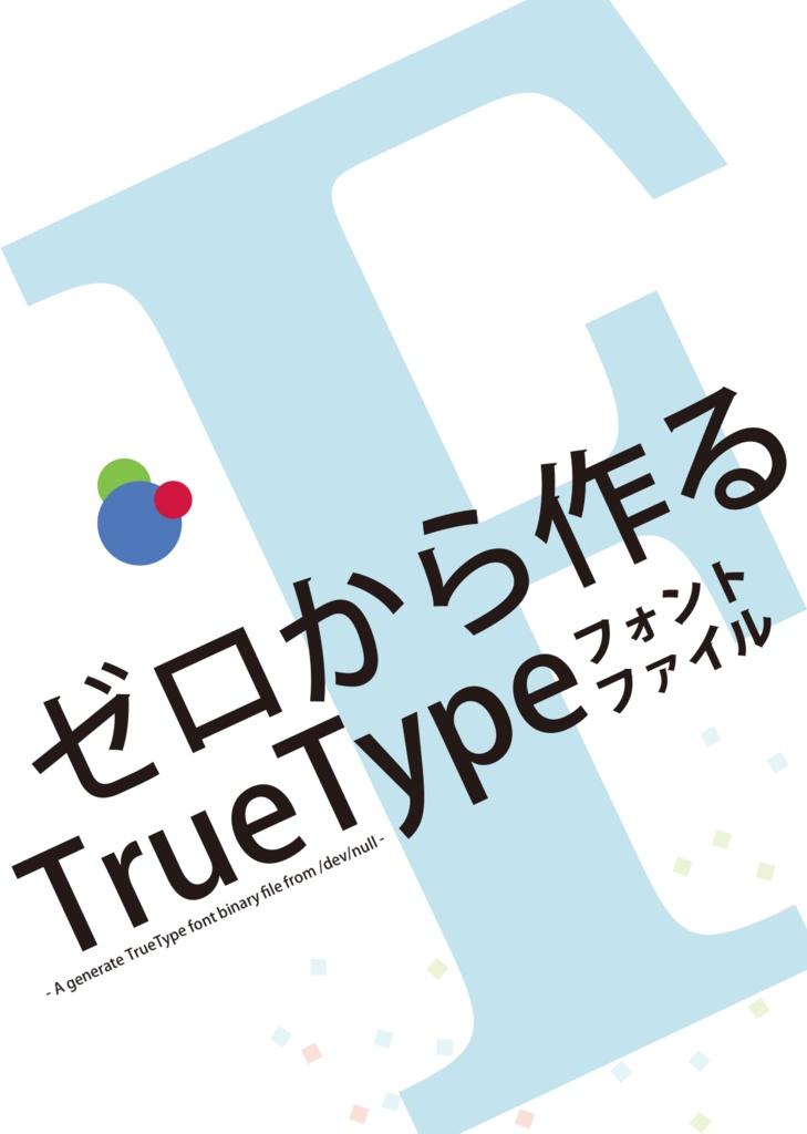 ゼロから作るTrueTypeフォントファイル