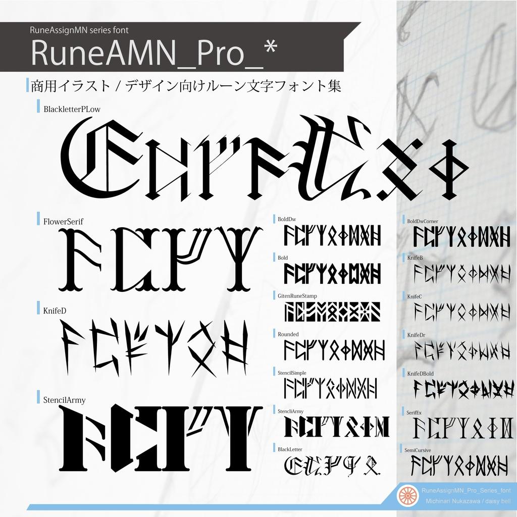 ルーン文字 フォントセット (商用版) RuneAMN_Pro Series
