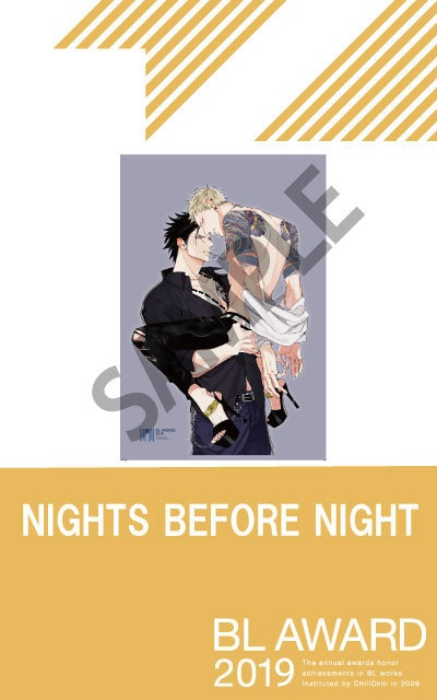 『NIGHTS BEFORE NIGHT』ナツメカズキ ポストカード