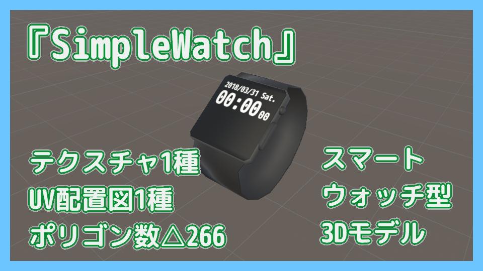 【スマートウォッチ】SimpleWatch【△266】