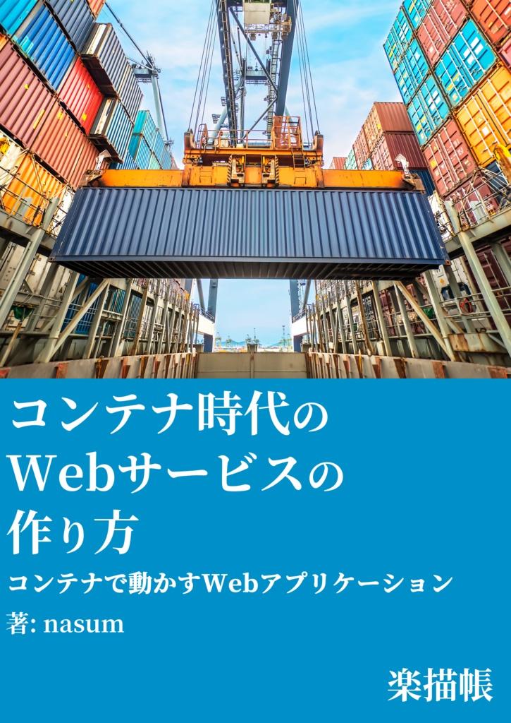 コンテナ時代のWebサービスの作り方【ダウンロード商品】