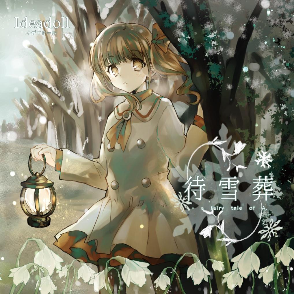 待雪葬 - a fairy tale of A.