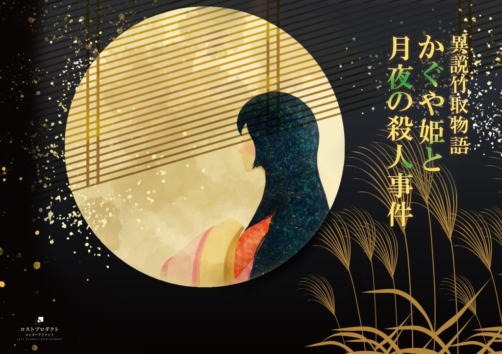 異説竹取物語 かぐや姫と月夜の殺人事件(本格マーダーミステリーゲーム)