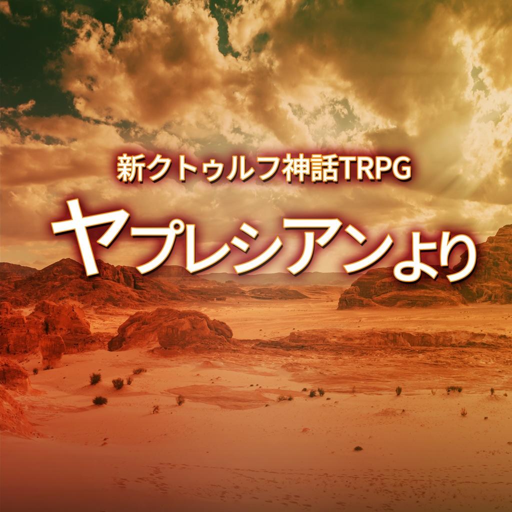 ヤプレシアンより:新クトゥルフ神話TRPGシナリオ