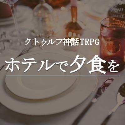 ホテルで夕食を[初心者向けクローズド]:クトゥルフ神話TRPGシナリオ