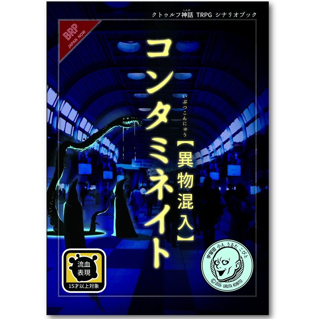 「コンタミネイト【異物混入】」クトゥルフ神話TRPGシナリオブック