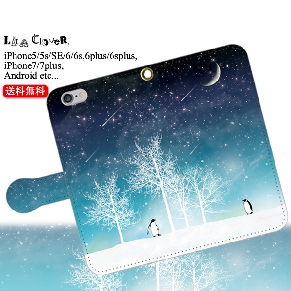 ☆冬の星空(ペンギン) 手帳型 iPhoneケース スマホケース