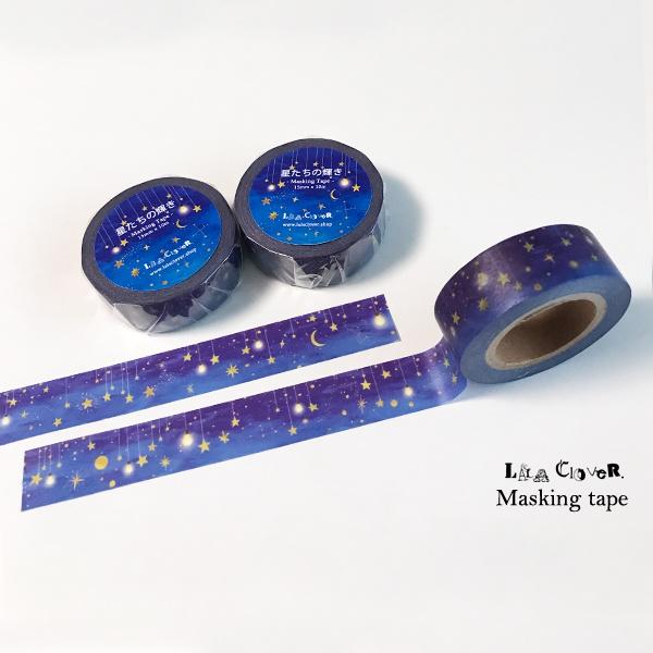 星たちの輝き マスキングテープ