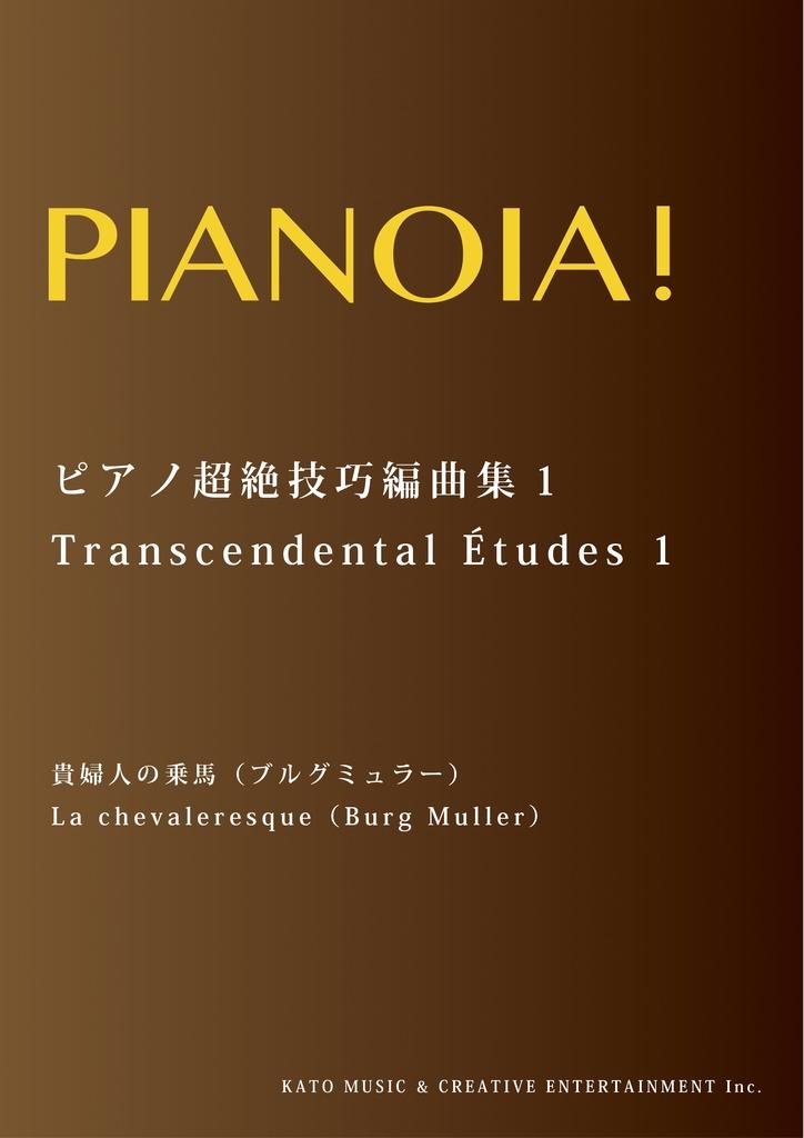PIANOIA! ピアノ超絶技巧編曲集1 Transcendental Études 1 Lachevaleresque (貴婦人の乗馬)