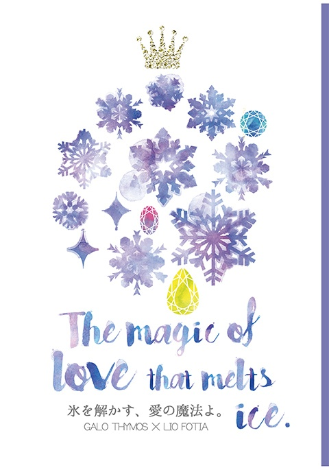 氷を解かす、愛の魔法よ