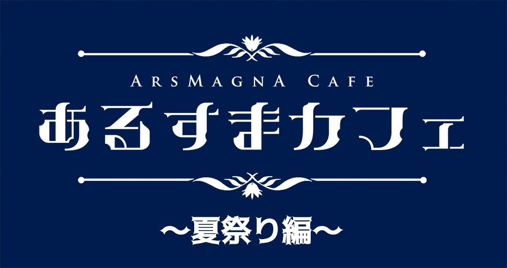 第3回あるすまカフェ~夏祭り編~ 入場チケット