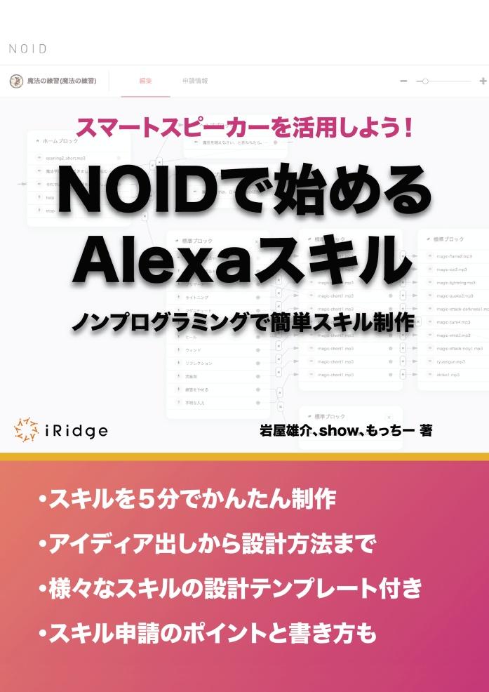 【電子版】NOIDで始めるAlexaスキル