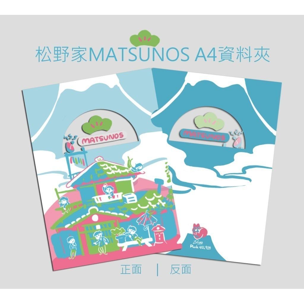 松野家MATSUNOS A4クリアファイル
