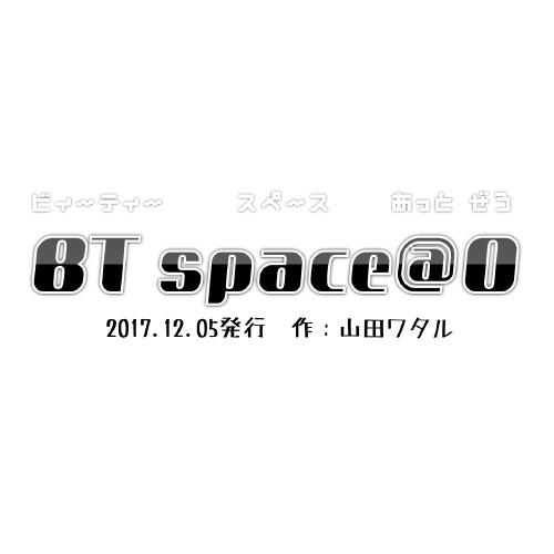 【フリーペーパー】BT space@0(準備号)