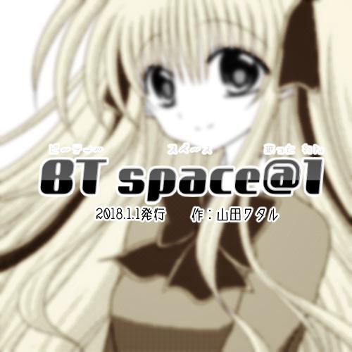 【フリーペーパー】BT space@1