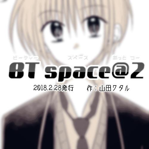 【フリーペーパー】BT space@2