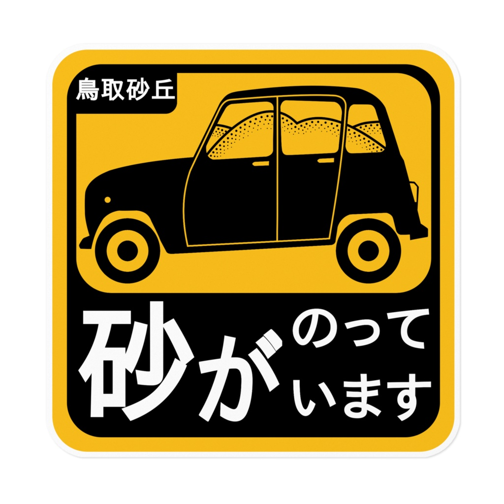 鳥取砂丘ステッカー.png