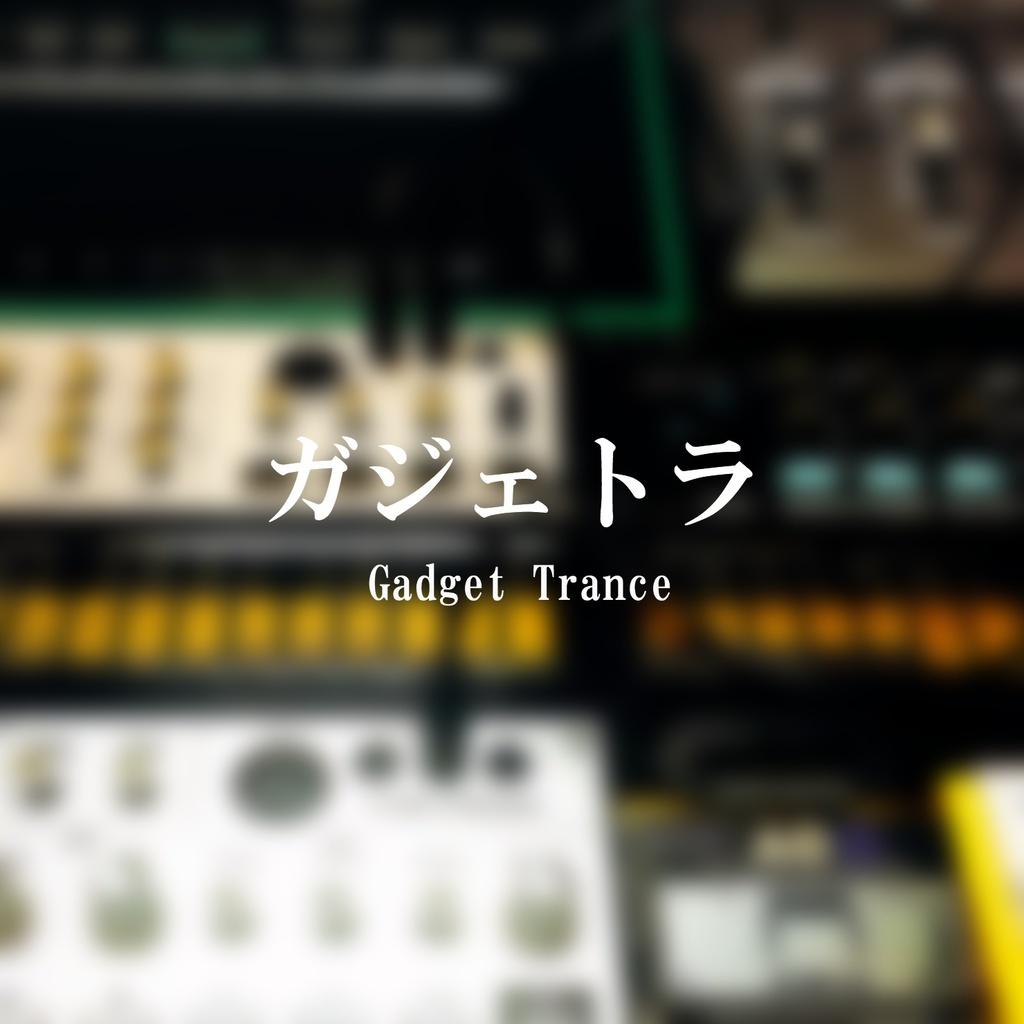 ガジェトラ - Gadget Trance - 【CD-R】