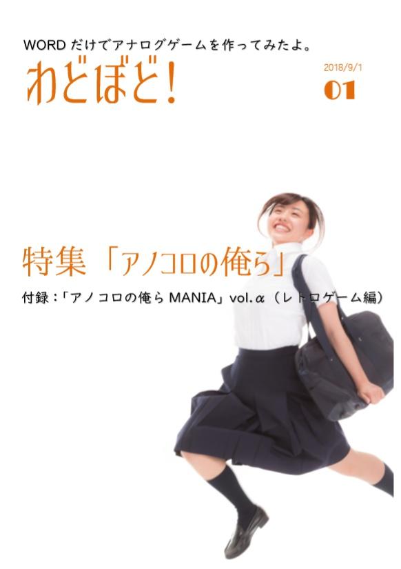 アナログゲーム付き雑誌「わどぼど!」第1号