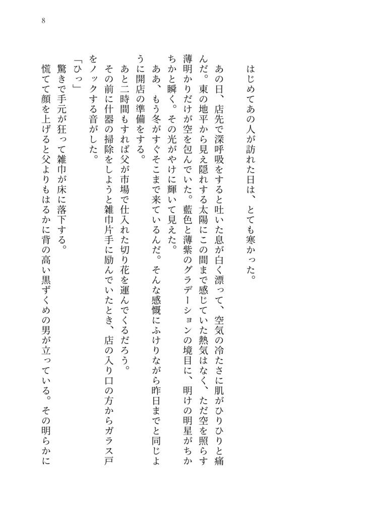 愛 ヒロアカ され 小説 夢