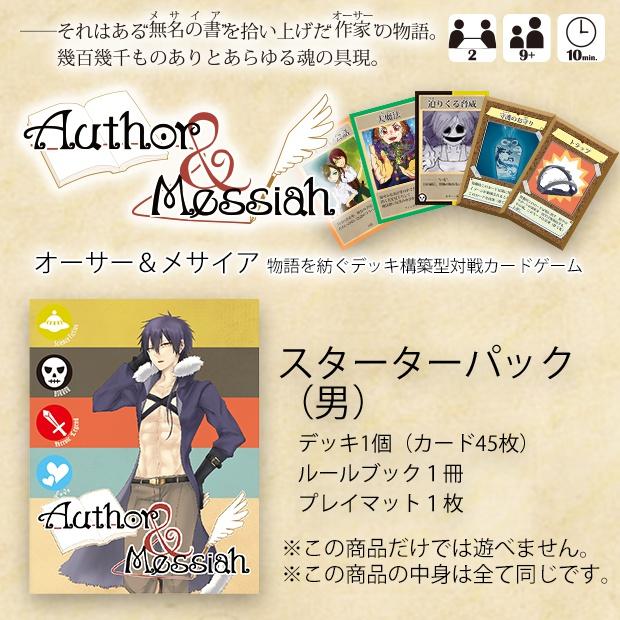 Author & Messiah スターターパック(男)