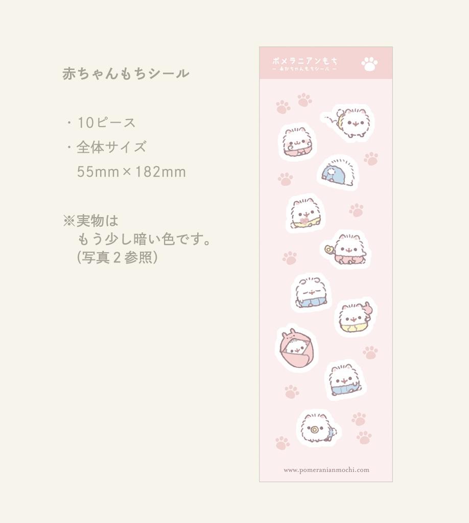 ◇NEW◇シール(赤ちゃんもち)