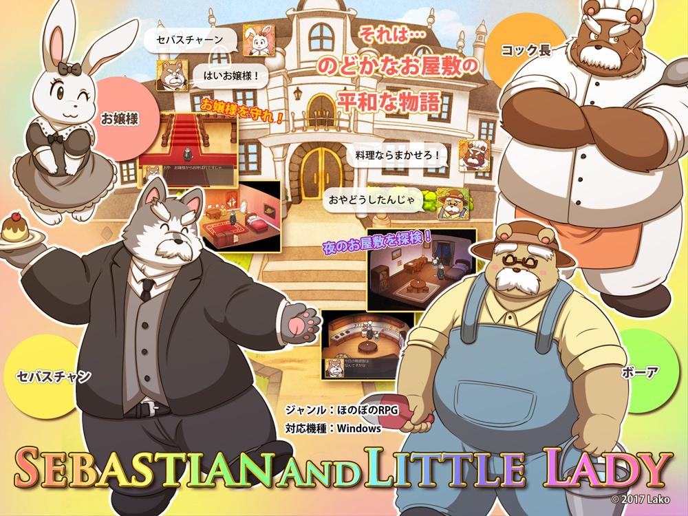 【フリーゲーム】Sebastian and Little lady