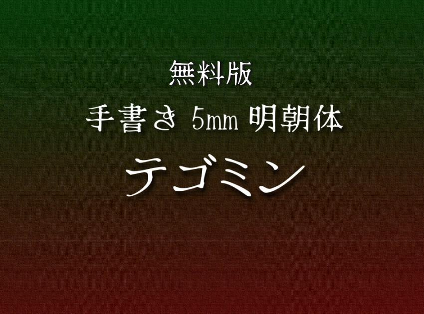 【フリーフォント】テゴミン無料版【商用利用可】